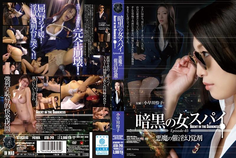 [ATID-249] 暗黒の女スパイ 小早川怜子 Episode-03 悪魔の催淫幻覚剤 パンスト Reiko Kobayakawa Big Tits Cowgirl Rape 拘束 Insult