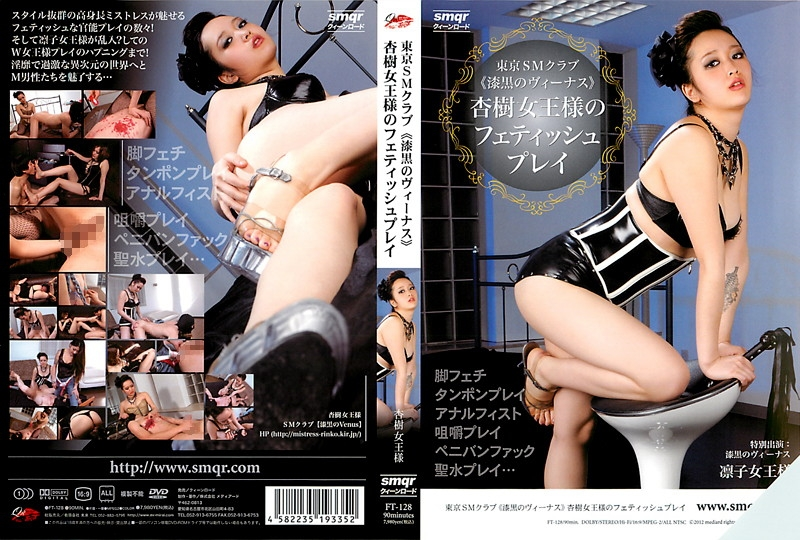 [FT-128] 東京00クラブ 漆黒のヴィーナス 杏樹女王様のフェティッシュプレイ 女王様・M男