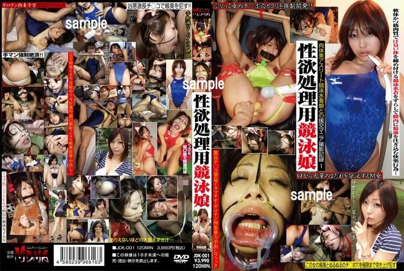 [JDK-001] 性欲処理用競泳娘 仲里あずさ 120分 企画 フェラ・手コキ 監禁・拘束 顔射・ザーメン 中出し