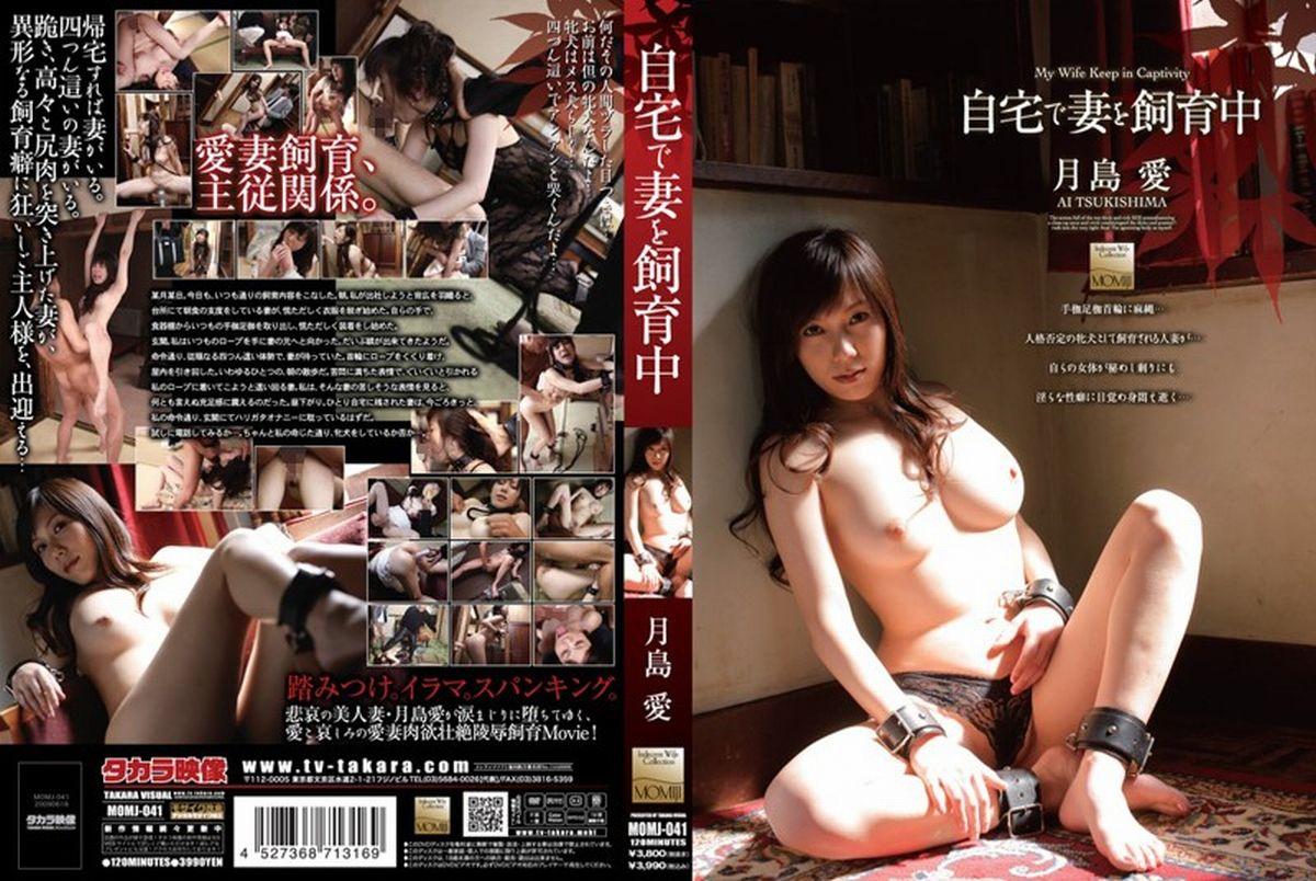 [MOMJ-041] 自宅で妻を飼育中 人妻・熟女 TAKARA VISUAL 凌辱