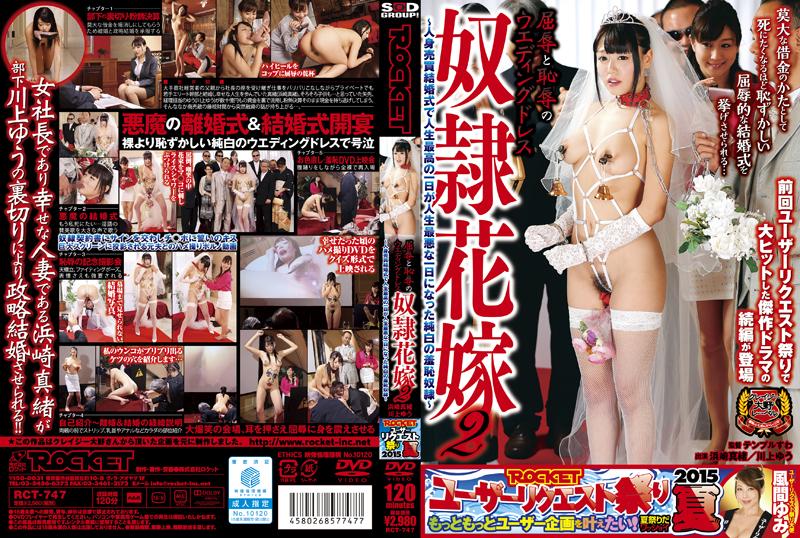[RCT-747] 屈辱と恥辱のウエディングドレス 奴隷花嫁2 浜崎真緒 ... レイプ Costume Big Tits Yuu Kawakami 120分 Gonzo