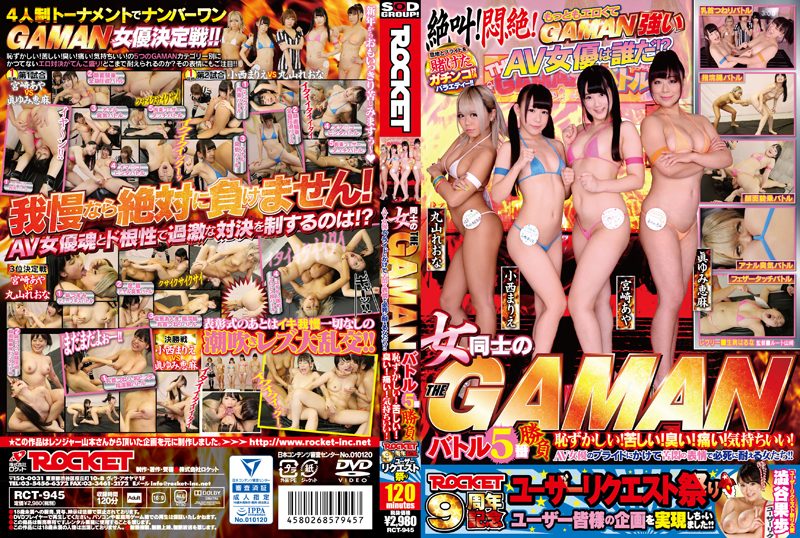 [RCT-945] 女同士のTHE GAMANバトル 5番勝負 キャットファイト 企画 Orgy 潮吹き Cat Fight Big Tits レズ Swimsuit