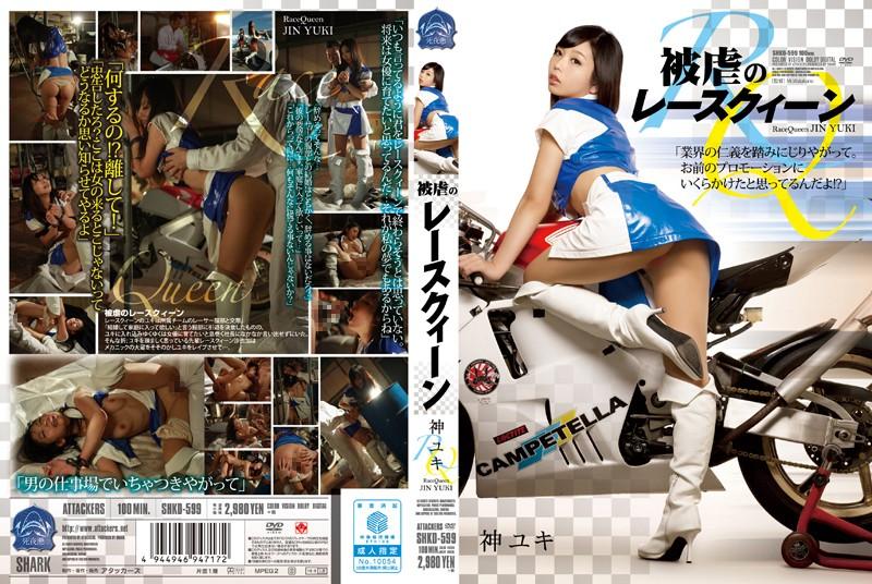 [SHKD-599] 被虐のレースクィーン 神ユキ レースクイーン Restraint 着衣 陵辱 拘束 Jin Yuki コスチューム Rape