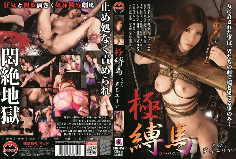 [STM-052] 極・縛馬9 芦名ユリア Big Tits 潮吹き Rape 拘束 巨乳 Drill ドリル Torture