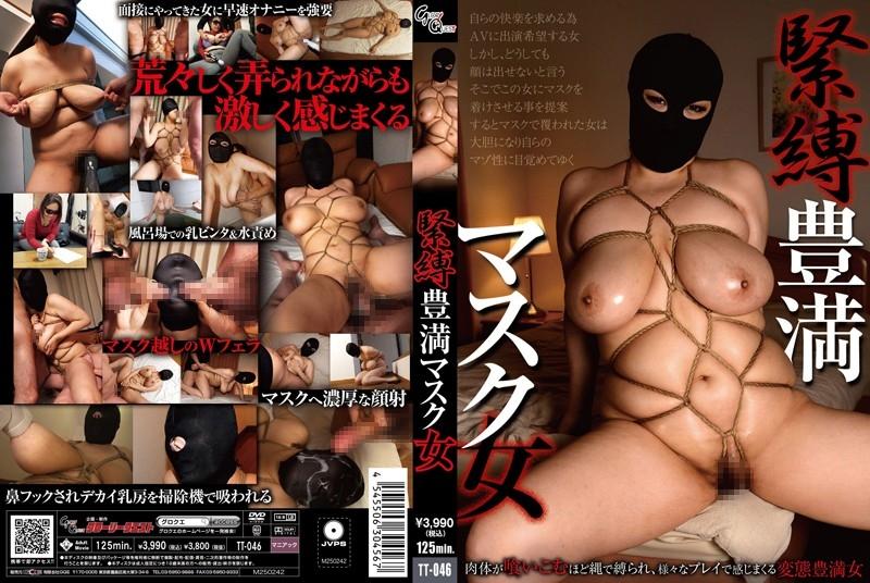 [TT-046] 緊縛豊満マスク女 SM Semen 騎乗位 Plump フェラ
