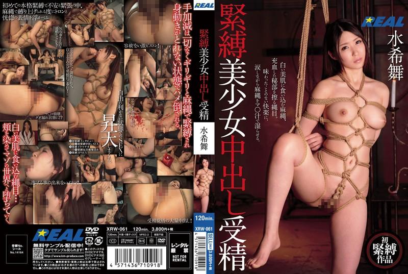 [XRW-061] 緊縛美少女中出し受精 水希舞 杉ノ木 Big Tits KMP(ケイ・エム・プロデュース) 縛り 企画 Mai Mizuki