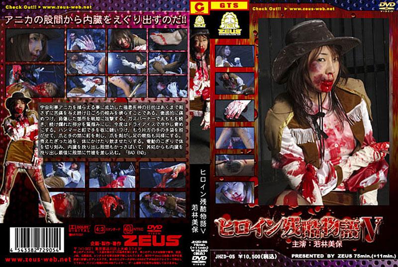 [JHZD-05] ヒロイン残酷物語  5 その他SM Wakabayashi Miho ZEUS Costume SM