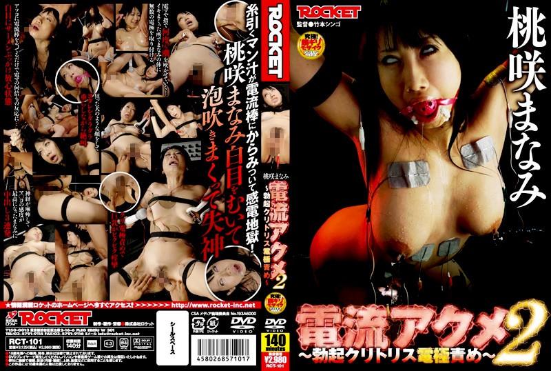 [RCT-101] 電流アクメ2 勃起クリトリス電極責め  Momosaki Manami Tits テンプルすわ 女優 160分 桃咲まなみ