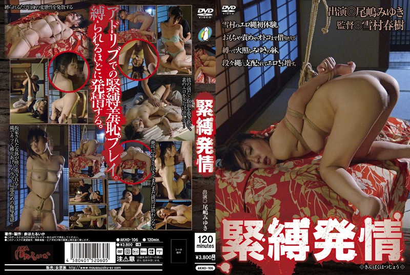 [AKHO-106] 緊縛発情 SM 2014/12/13