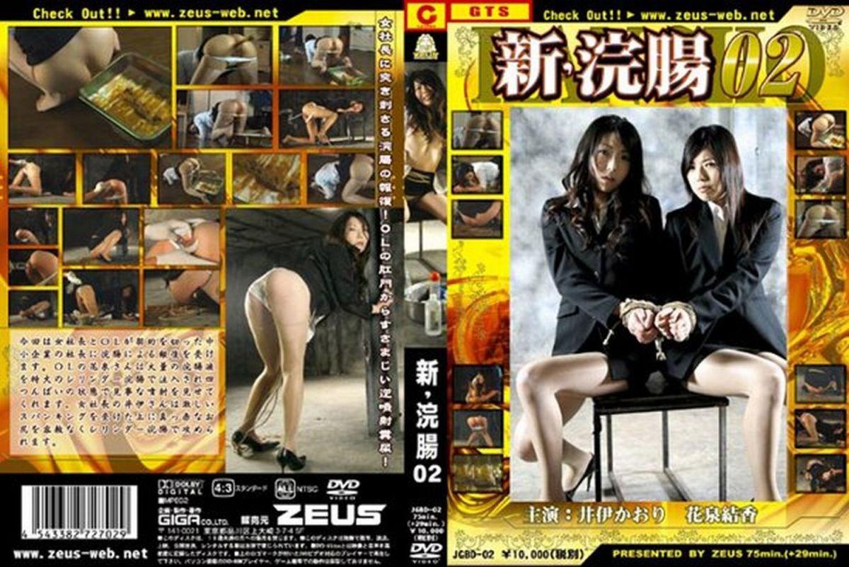 [JGBD-02] 新・浣腸 02 Enema スカトロ