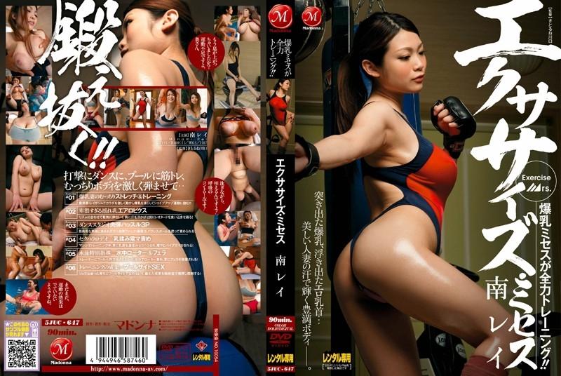 [JUC-647] エクササイズ・ミセス 南レイレンタル版 3P · 4P 乱交 Orgy MADONNA