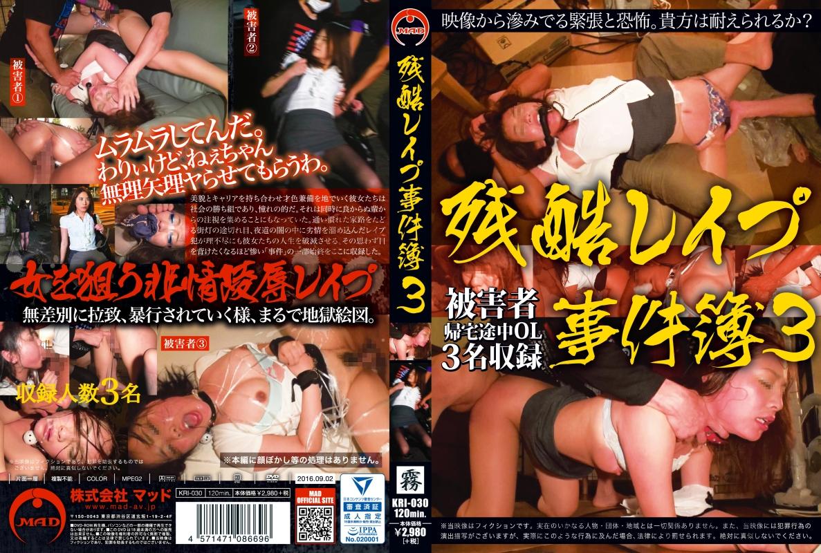 [KRI-030] 残酷レイプ事件簿 3 Rape イラマチオ Deep Throating