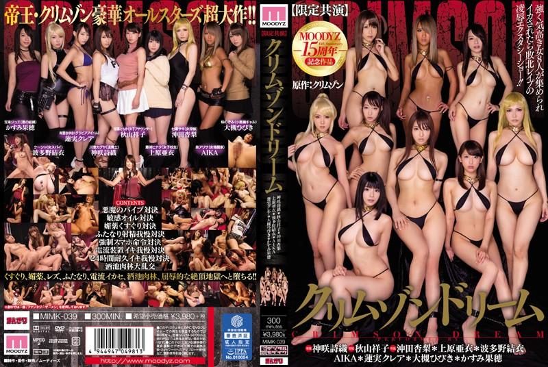 [MIMK-039] MOODYZ15周年記念作品 クリムゾンドリーム Cum Orgy SM まんきつ Rape Lesbian Ai Uehara くすぐり 騎乗位 大槻ひびき 巨乳 陵辱 電流 Yui Hatano Big Tits レズ