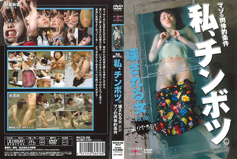 [RKCD-06] 私、チンボツ。 壊される女 Vol.06 マゾの肉体的条件 輪姦・凌辱 大洋図書 90分