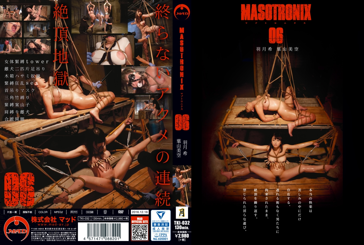 [TKI-032] MASOTRONIX  6 縛り Squirting 2016/12/16 陵辱 潮吹き 拘束z omi Hazuki 巨乳 フェチ
