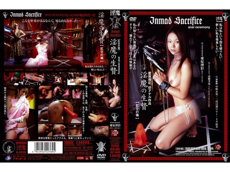 [ATID-085] 淫魔の生贄 肛交の儀 愛原理彩 5ATI 凌辱 Aihara Risa