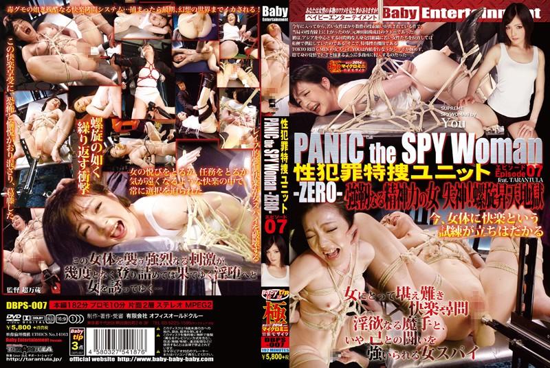 [DBPS-007] 性犯罪特捜ユニット PANIC the SPY Woman-ZERO- ... 陵辱 2014/07/19 アクメ