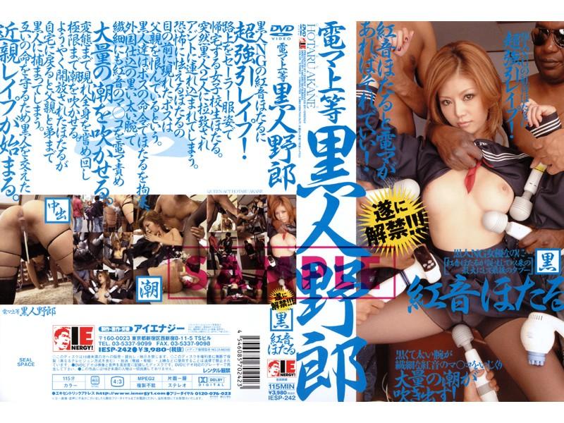 [IESP-242] 電マ上等黒人野郎 紅音ほたる (Akane Hotaru) Actress 女優