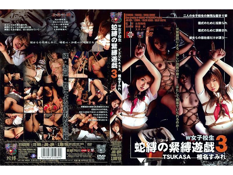 [JBD-094] W女子校生 蛇縛の緊縛遊戯 3 その他女子校生 凌辱 その他SM Tsukasa, Shiina Sumire