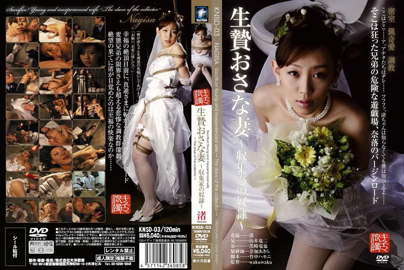 [KNSD-03] 渚 生贄おさな妻 Deep Throating 2009/07/17 鼻フック SM フェラ・手コキ