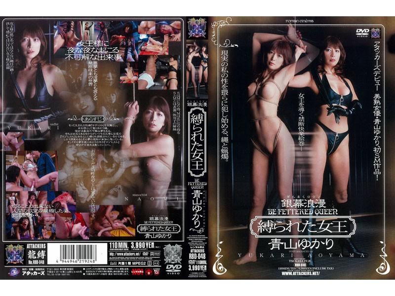 [RBD-048] 銀幕浪漫 縛られた女王 Aoyama Yukari 青山ゆかり 女王様・M男 2006/09/28 SM
