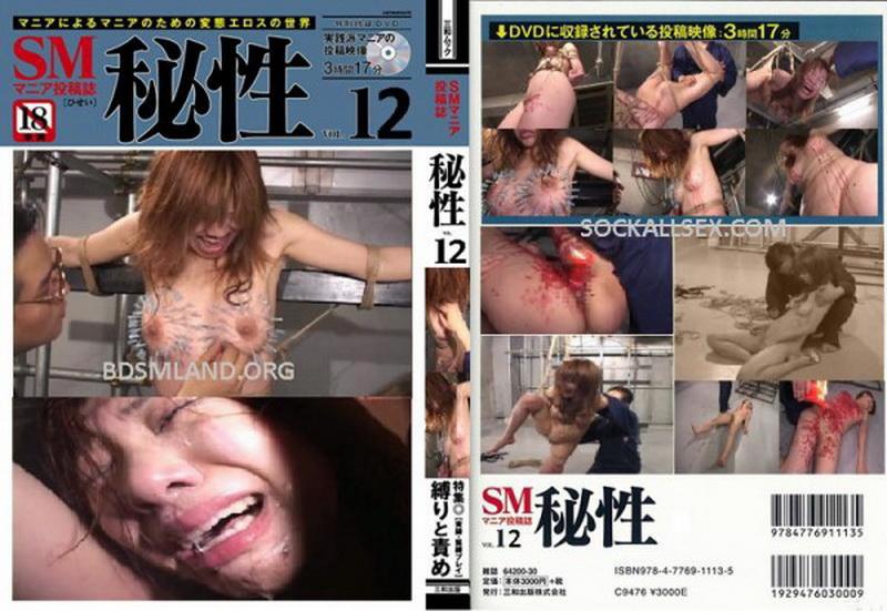 [SANWA-12] マニアック・ラブ・テキスト Lesson1 浣腸での愛し方 スカトロ 2007/05/25