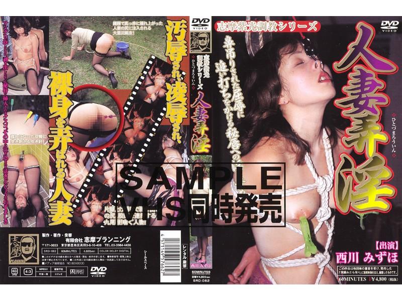 [SRD-062] 人妻弄淫(ひとづまろういん)  Nishikawa Mizuho SM その他SM
