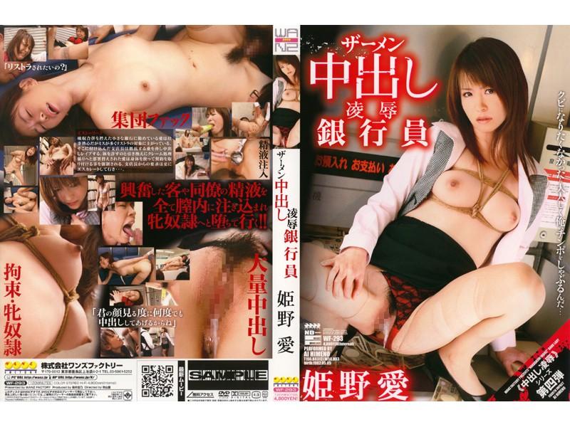 [WF-293] GLAMORUS GIRL 東京エロカワ Himeno Ai Amateur その他素人