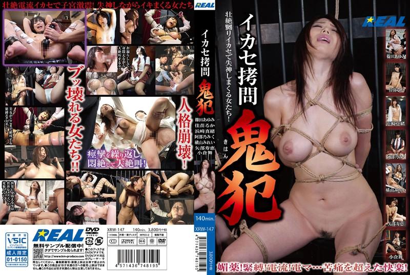 [XRW-147] イカセ拷問 鬼犯 2015/12/25 Mirei Yokoyama Ayumi Shinoda Ruka Kanae 電流 SM Orgy Big Tits レアル 鼻フック