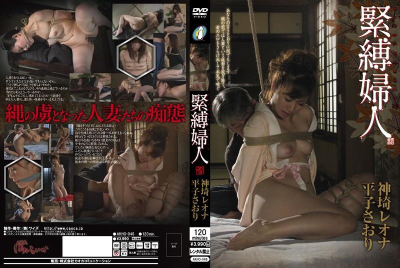 [AKHO-046] 緊縛婦人 Aunt 人妻・熟女