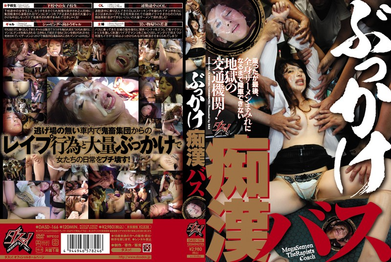 [DASD-166] ぶっかけ痴漢バス ダスッ! Rape School Girls Other Humiliation その他凌辱