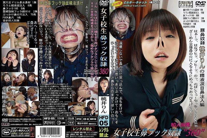 [HFD-05] 女子校生鼻フック奴隷360 桃井りん School Girls 調教 Torture