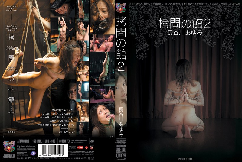 [JBD-108] 拷問の館  2 監禁・拘束 Tied 蛇縛 アタッカーズ Actress