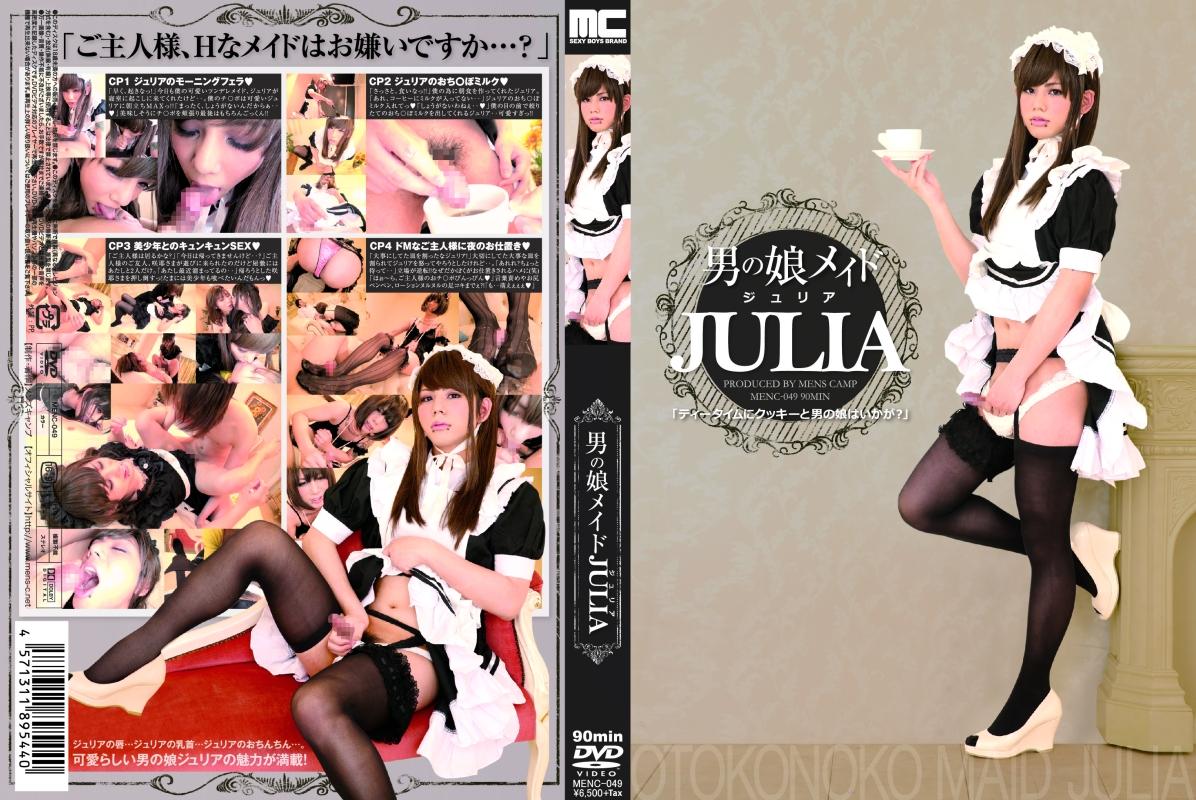 [MENC-049] 男の娘メイド JULIA 2014/05/02 顔射・ザーメン Homo Costume メンズキャンプ