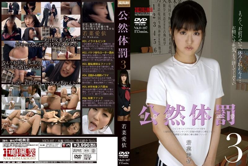 [NKD-107] 公然体罰 3 若菜愛依 2穴 その他女子校生 フェラ・手コキ Anal Rape