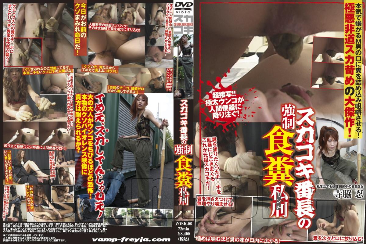 [ZOSK-08] スカコキ番長の強制食糞処刑(リンチ) 寺脇忍 その他女王・SM Rape Scat