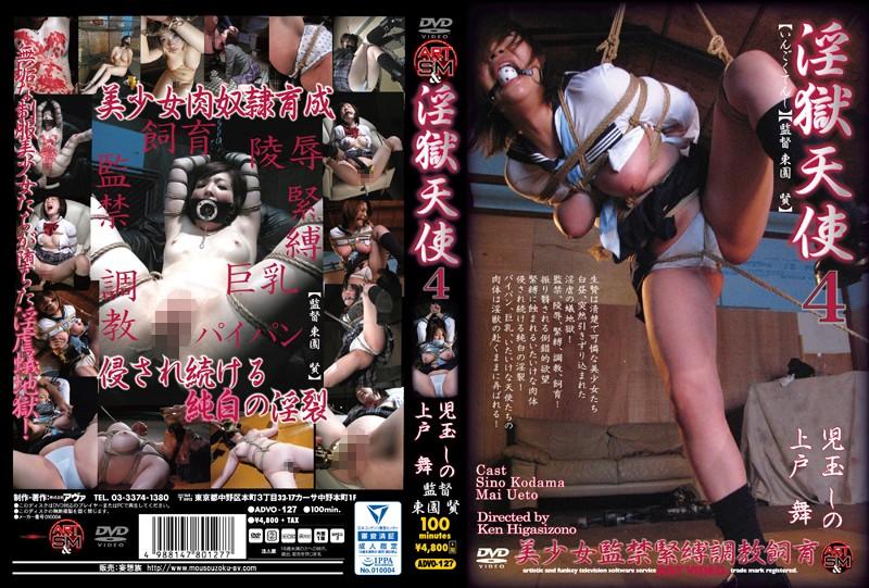 [ADVO-127] 淫獄天使  4 女優 監禁 おっぱい Captivity Kodama Shino, Agato Mai