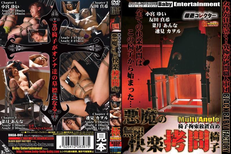 [DXGA-001] 極逝コレクター 悪魔の無限快楽拷問椅子 Torture 2009/06/27 企画 凌辱 BLACK BABY Komiya Yui, Tomoda Maki, Hayami Kaoru