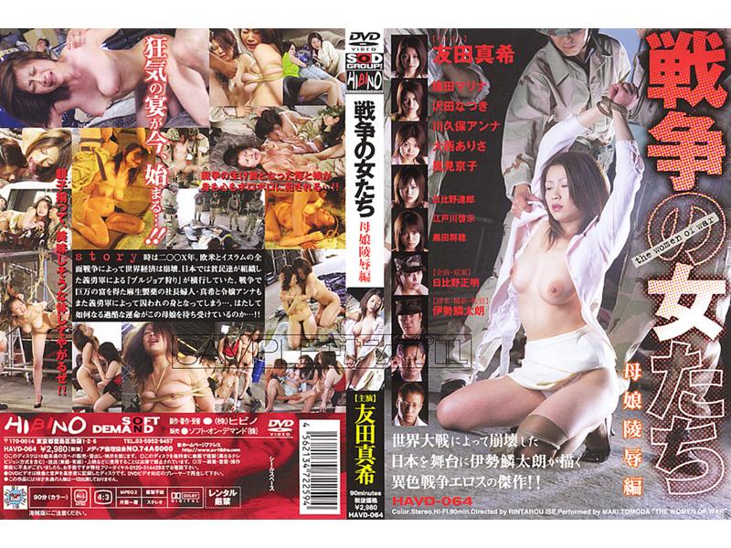 [HAVD-064] 戦争の女たち 母娘陵辱編  その他凌辱 Other Humiliation Oonishi Arisa, Tokuda Marina, Sawada Natsuki