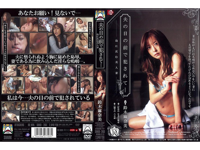 [SHKD-283] 鈴木麻奈美 夫の目の前で犯されて 泡に沈む美人妻  凌辱 Attackers Wife 女優 Planning