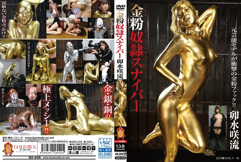 [ABG-005] 金粉奴隷スナイパー 卯水咲流 催眠・ドラッグ Wet & Messy (Fetish) Rape フェチ 企画