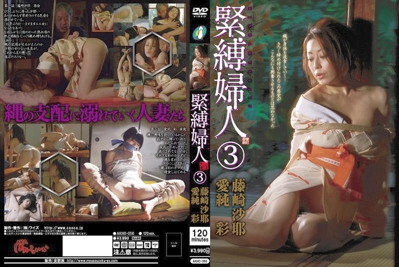 [AKHO-056] 緊縛婦人 3 2012/11/13 雪村春樹