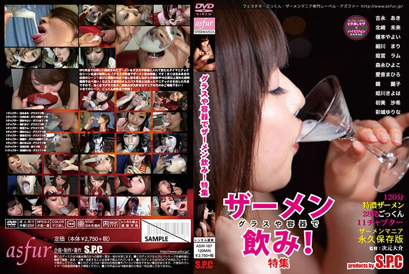 [ASW-167] グラスや容器でザーメン飲み!特集 ディープスロート 120分