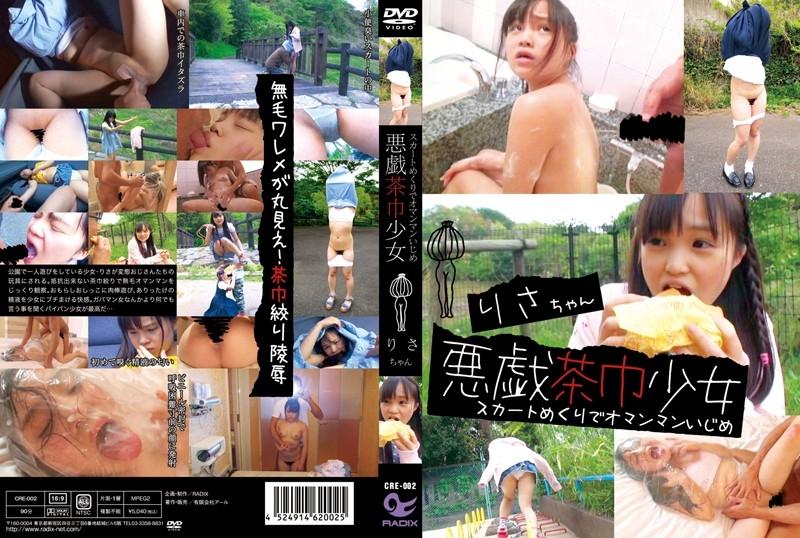 [CRE-002] 悪戯茶巾少女 スカートめくりでオマンマンいじめ りさちゃん 90分 Planning Mischief 2013/06/20