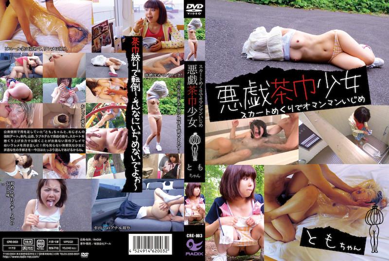 [CRE-003] 悪戯茶巾少女 ともちゃん スカートめくりでオマンマンいじめ 2013/07/20 レイディックス イタズラ