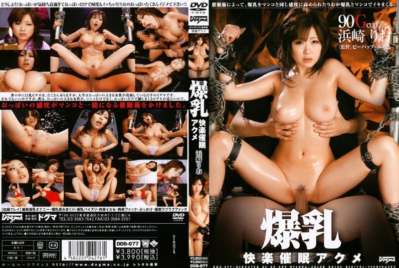 [DDB-077] 爆乳快楽催眠アクメ 浜崎りお 2008/11/19 Tits Squirting おっぱい