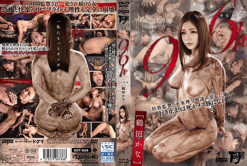 [DDT-554] 96h Deep Throating 監禁・拘束 Choking Planning Rape