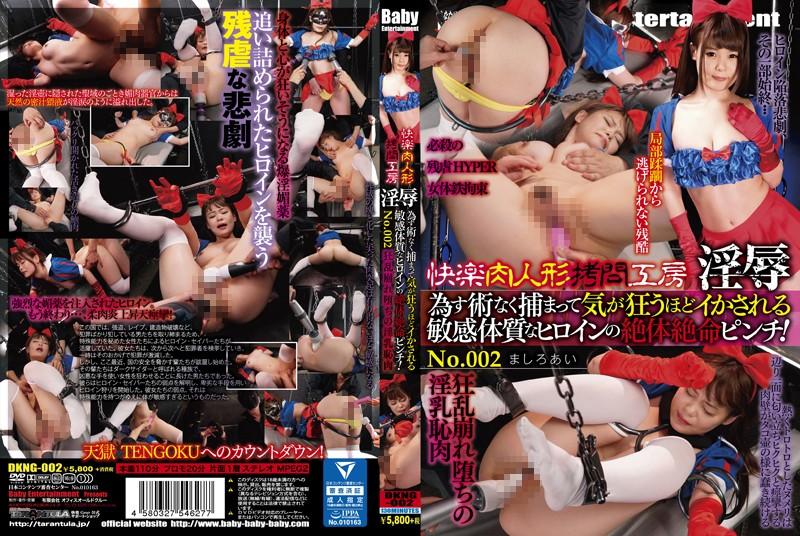 [DKNG-002] 快楽肉人形拷問工房 淫辱 為す術なく捕まって気が狂うほどイかされる ... ベイビーエンターテイメント