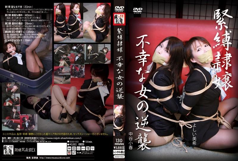 [DOSX-002] 緊縛隷嬢 不幸な女の逆襲 SM Rape