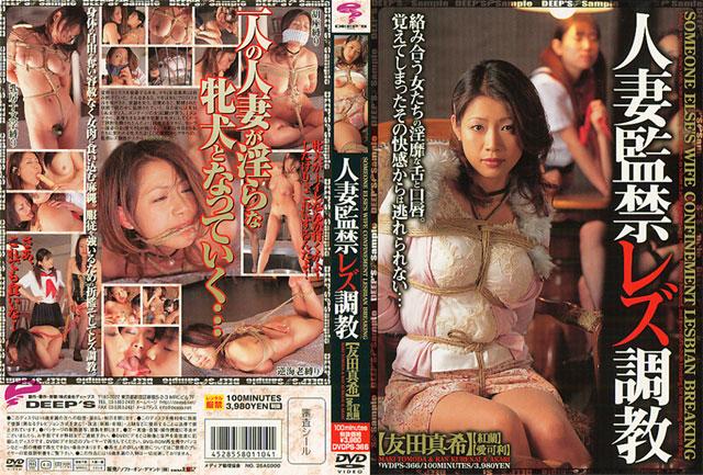 [DVDPS-366] 人妻監禁レズ調教 友田真希 その他人妻・熟女 SM 100分
